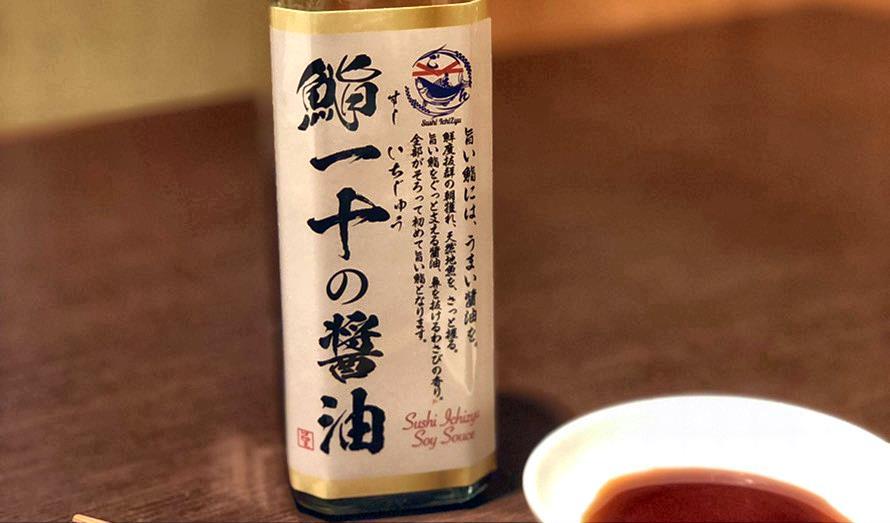 S__8290309醤油