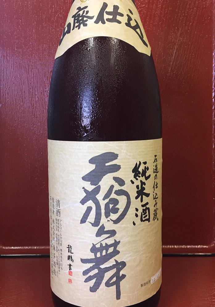 天狗舞_純米酒